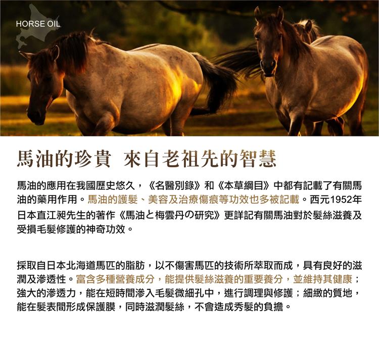 【SOFEI 舒妃】北海道馬油強效保濕護髮膜(240ml)
