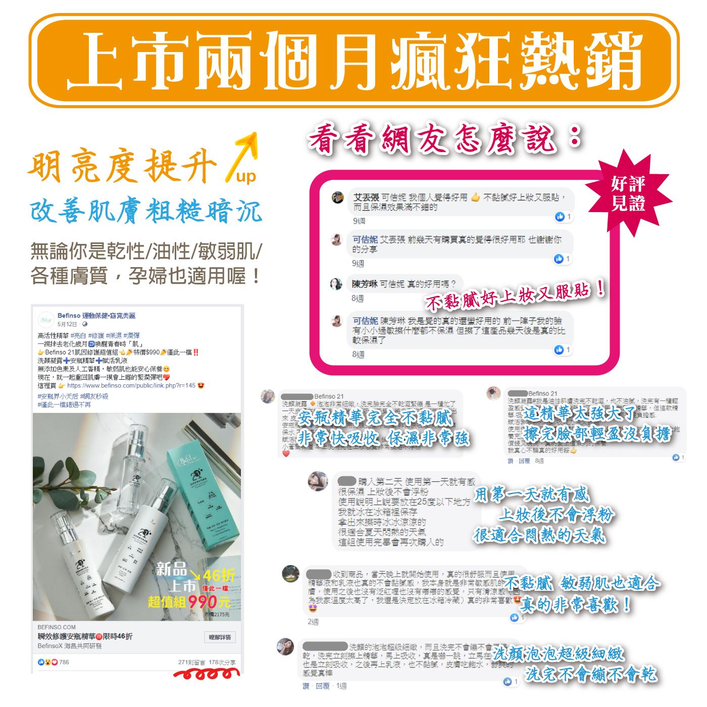 Befinso 21肌因修護安瓶精華30ml ▶ Befinso X 海昌 共同研發,打造保養新境界!!