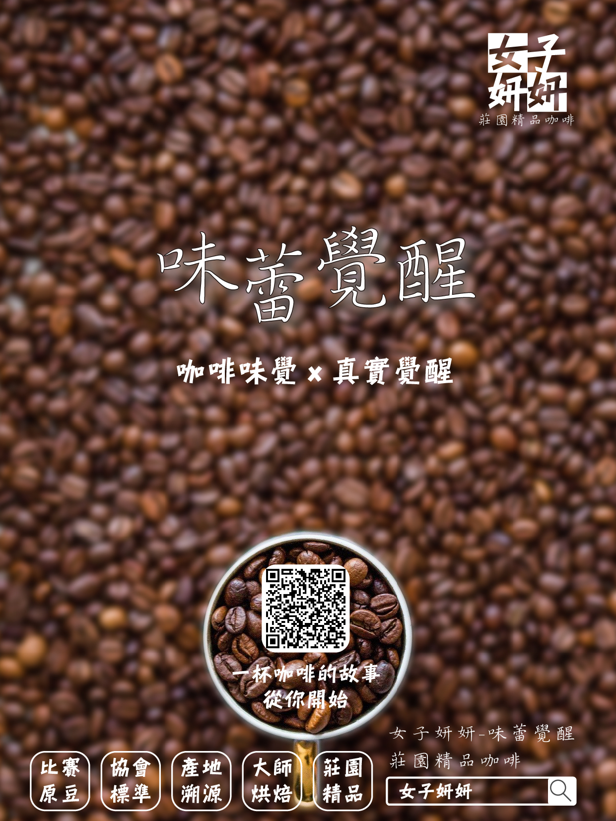 那一味咖啡【相戀】特選耶加雪菲精品咖啡-6入/盒