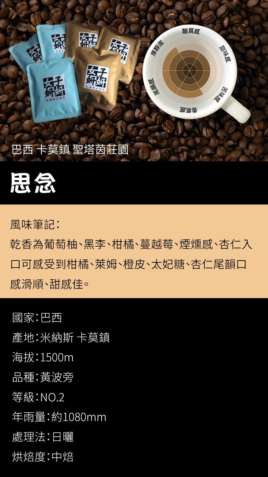那一味咖啡【思念】特選巴西卡莫鎮-聖塔茵莊園精品咖啡-6入/盒 x3盒(18入)