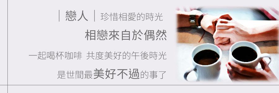 【女子妍妍 精品咖啡】達人推薦A款-六款風味