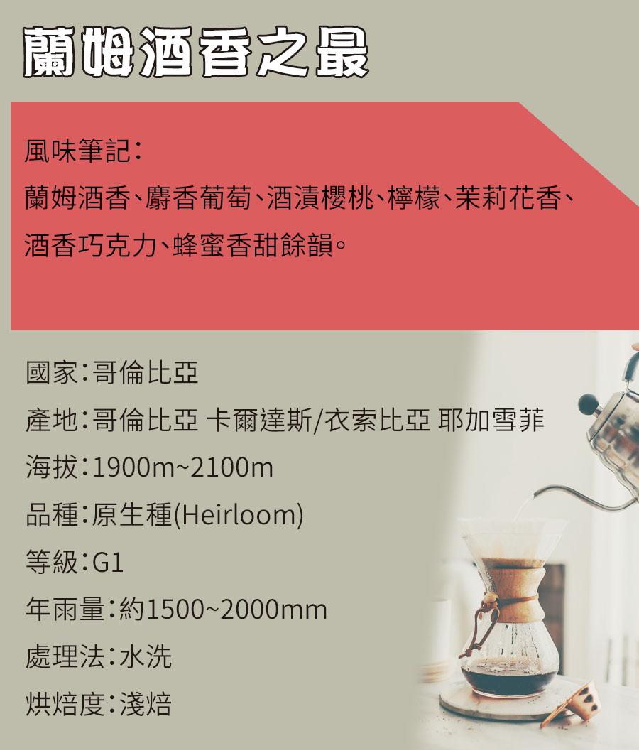 酒香咖啡【蘭姆酒香之最】精品咖啡 6入/盒-蘭姆酒香精品咖啡-厚實的大人酒香咖啡味