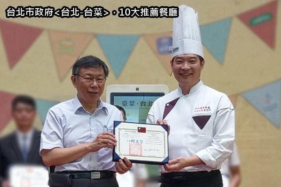 儂來餐廳黃景龍-2021年菜6+1件D組-金牛賀年真情饗宴+福氣紅酒牛雙寶