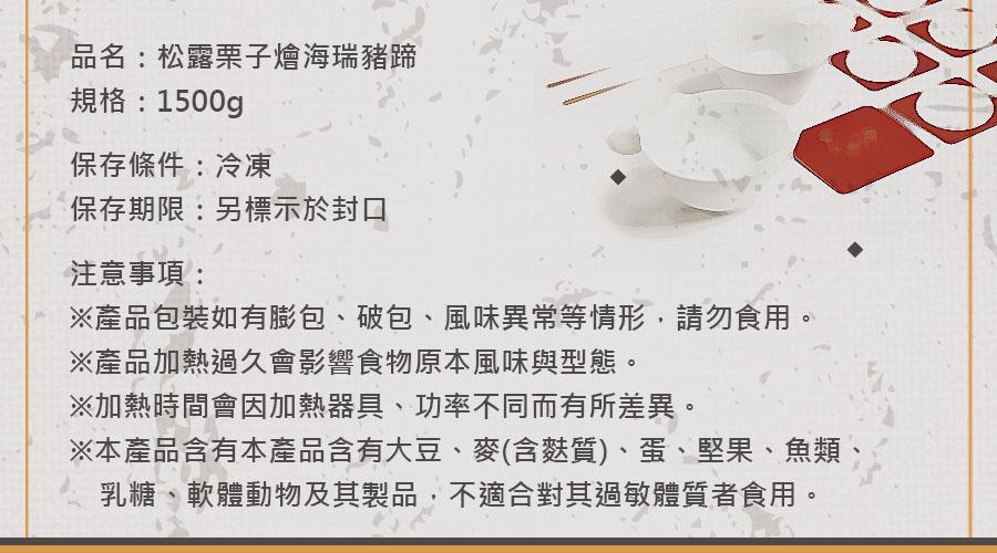 全家年菜-松露栗子燴海瑞豬蹄-儂來餐廳黃景龍監製