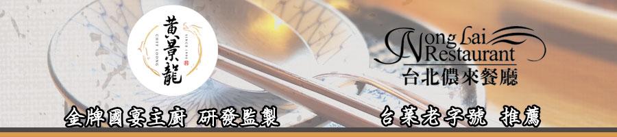 【結帳輸入 LONG200 滿3000折200】全家年菜-福氣紅酒牛雙寶-儂來餐廳黃景龍監製