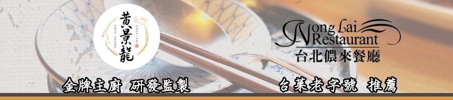 儂來餐廳黃景龍-2021年菜6+1件A組-金牛賀年真情饗宴