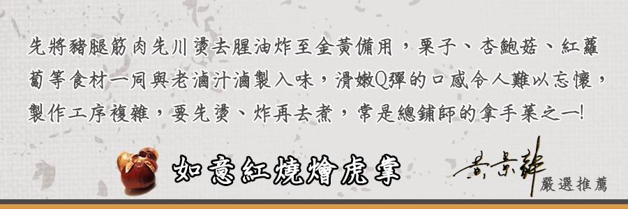 【結帳輸入 LONG200 滿3000折200】2021金牛賀歲年菜8件B組-儂來餐廳黃景龍監製<真情饗宴6件組+福氣紅酒牛雙寶+如意紅燒燴虎掌>