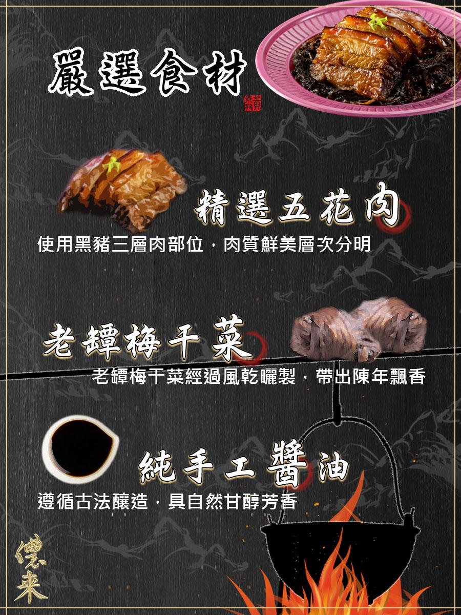 老罈飄香梅干扣肉(4入組)