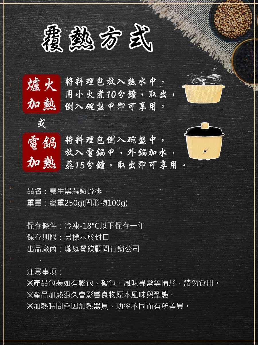 養生黑蒜嫩骨排(4入組)