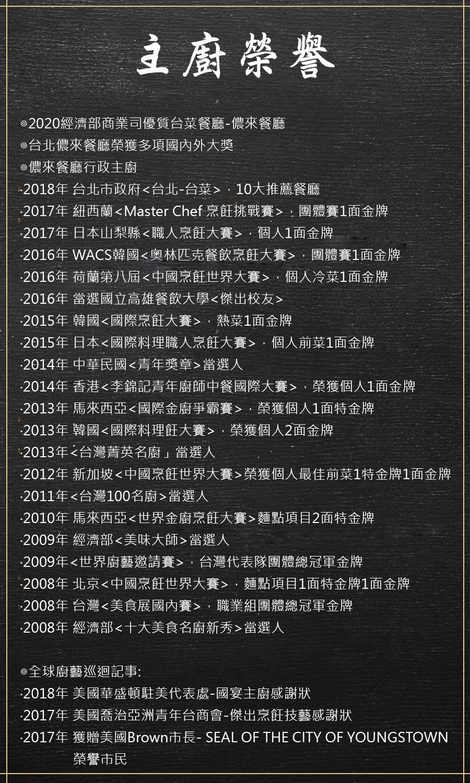 【結帳輸入 LONG200 滿3000折200】儂來餐廳黃景龍-2021年菜6件組 金牛賀年真情饗宴【獨家加贈4入即時料理】