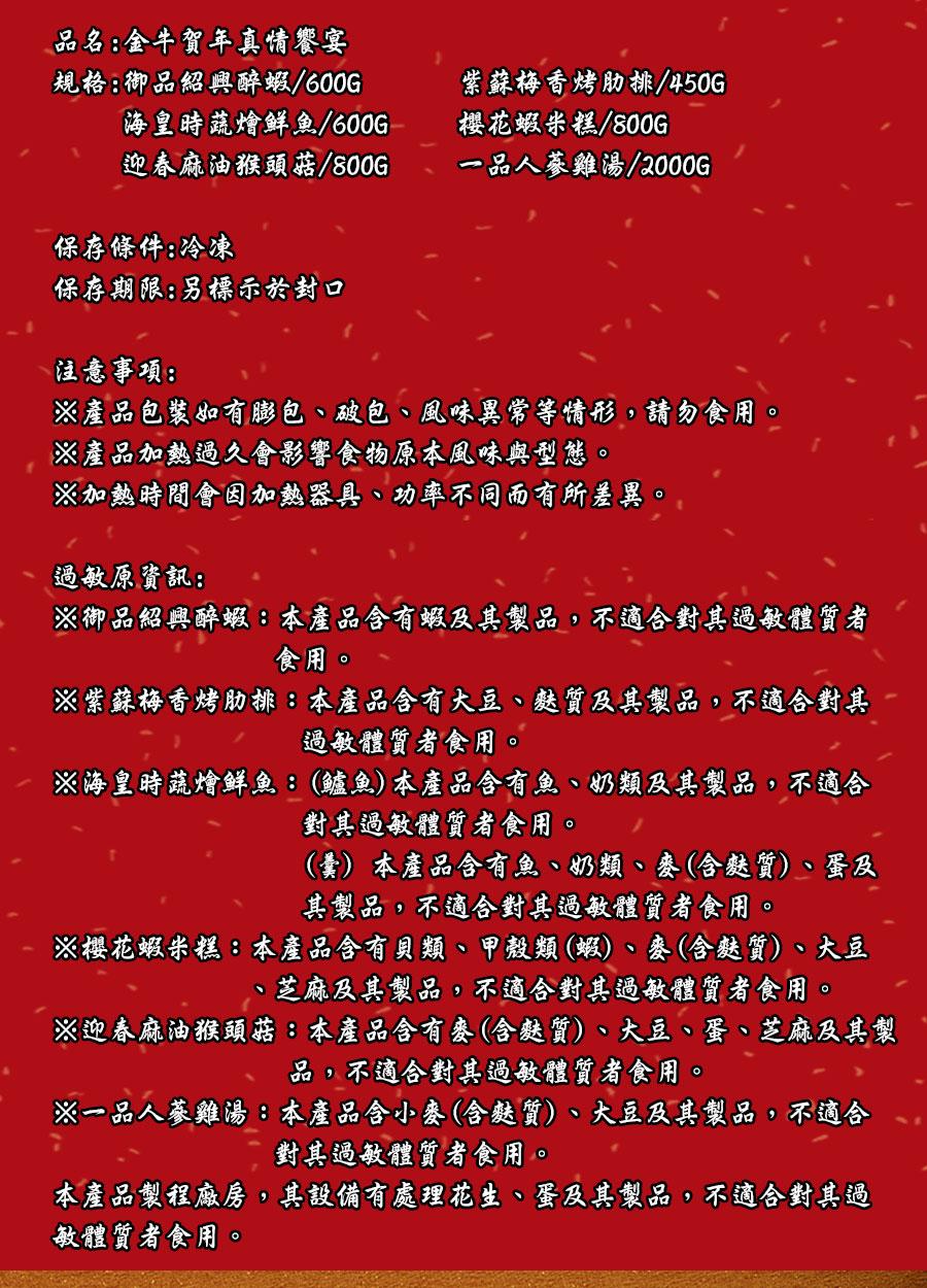 【結帳輸入 LONG200 滿3000折200】2021金牛賀歲年菜8件A組-儂來餐廳黃景龍監製<真情饗宴6件組+松露栗子燴海瑞豬蹄+如意紅燒燴虎掌>