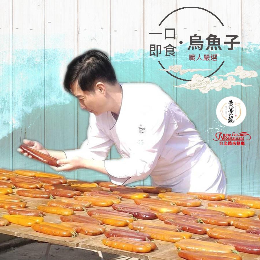 一盒.儂來餐廳黃景龍_一口即食烏魚子
